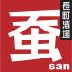 長町酒場 蚕 (san)